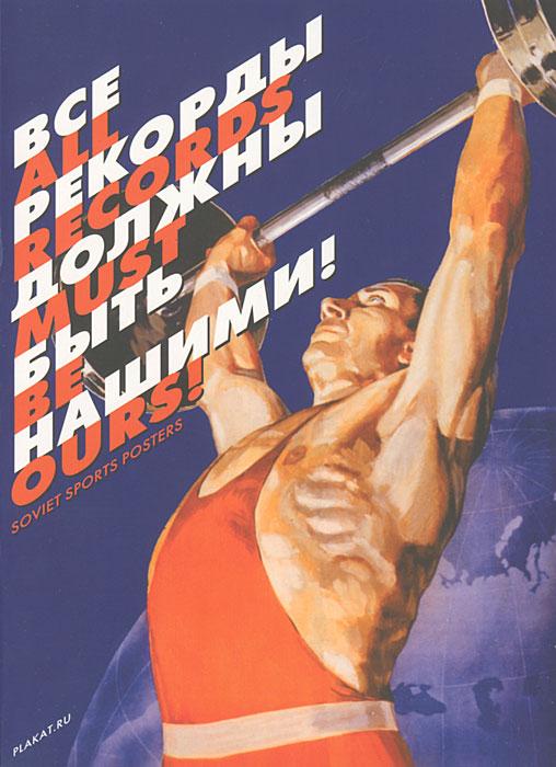 Все рекорды должны быть нашими! / All Records Must Be Ours! Soviet Sports Posters (набор из 22 открыток)