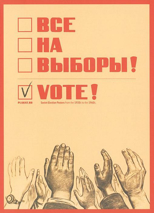 Все на выборы! / Vote! (набор из 22 открыток)