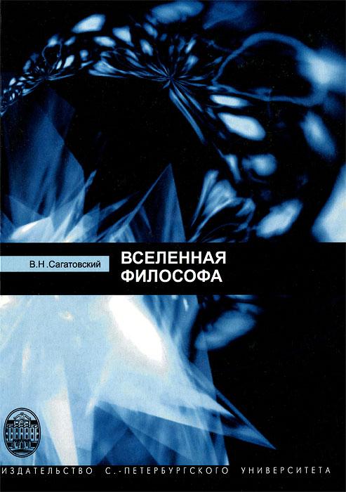 В. Н. Сагатовский Вселенная философа