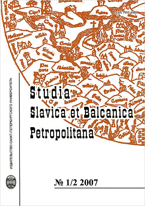 Studia slavica et balcanica petropolitana / Петербургские славянские и балканские исследования. №1/2, 2007 славянские веды купить
