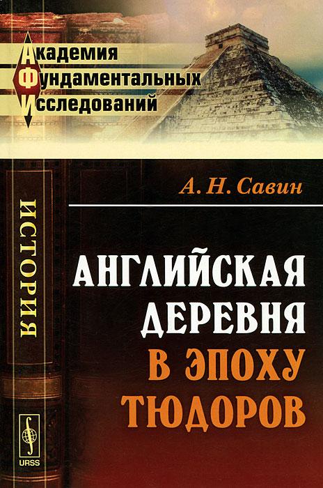 А. Н. Савин Английская деревня в эпоху Тюдоров тайна тюдоров