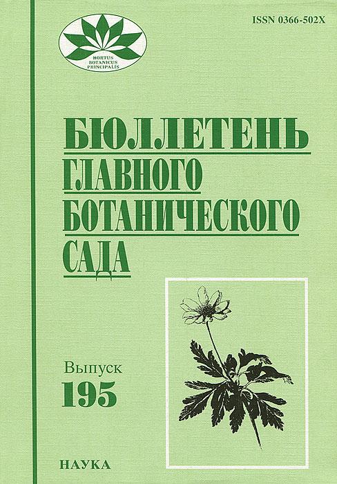 Бюллетень главного ботанического сада, №195, 2011 валберис уфа