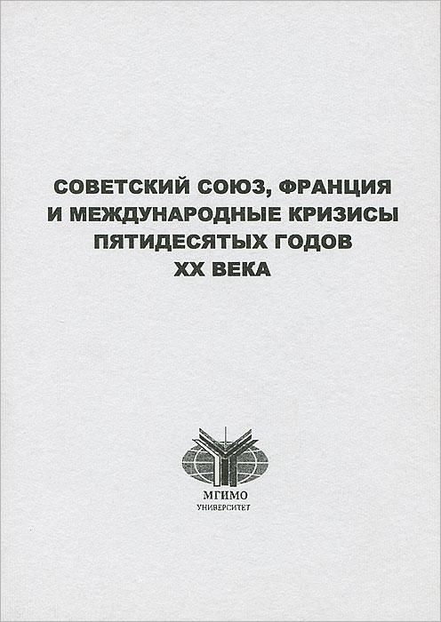 Советский Союз, Франция и международные кризисы пятидесятых годов XX века