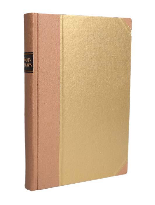 Легенда о таинственном старце Федоре Кузьмиче8596Конволют из 3-х изданий, посвященных загадочной истории старца. С иллюстрациями. Владельческий переплет. Под переплетом сохранены оригинальные обложки. Сохранность хорошая. Скончался ли Император Александр I в Таганроге 19 ноября 1825 года, или же, предоставив хоронить чье-то чужое тело, таинственно удалился от мира и окончил жизнь в образе старца Федора Кузьмича в окрестностях Томска 20 января 1864 года?Издание не подлежит вывозу за пределы Российской Федерации.