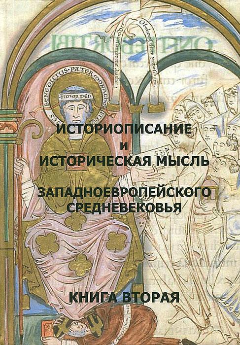 Марина Бобкова Историописание и историческая мысль западноевропейского средневековья. Книга 2
