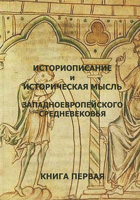 Марина Бобкова Историописание и историческая мысль западноевропейского средневековья. В 3 книгах. Книга 1