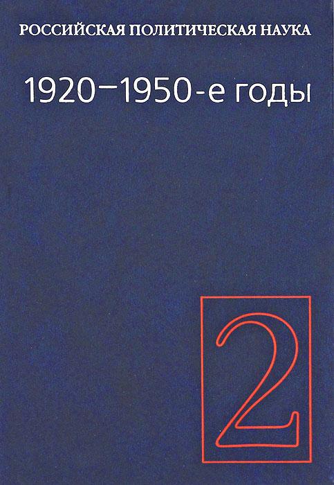 Российская политическая наука. Том 2. 1920-1950-е гг.