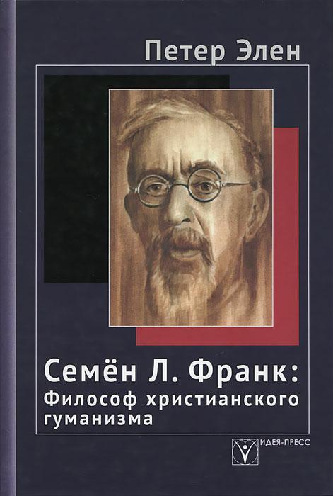 Петер Элен Семен Л. Франк. Философ христианского гуманизма семен слепаков альбом 1