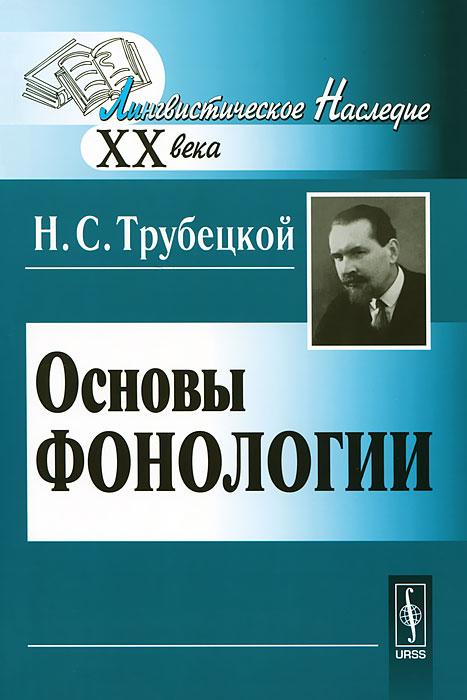 Н. С. Трубецкой Основы фонологии