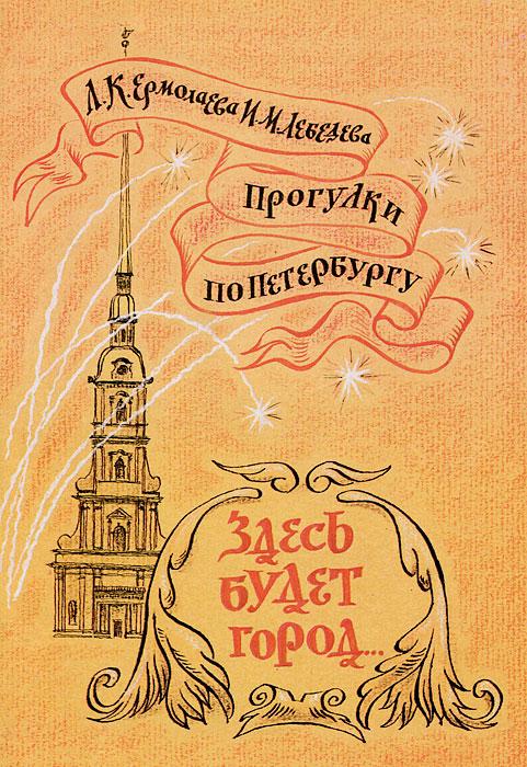 Прогулки по Петербургу. Выпуск 2. Здесь будет город