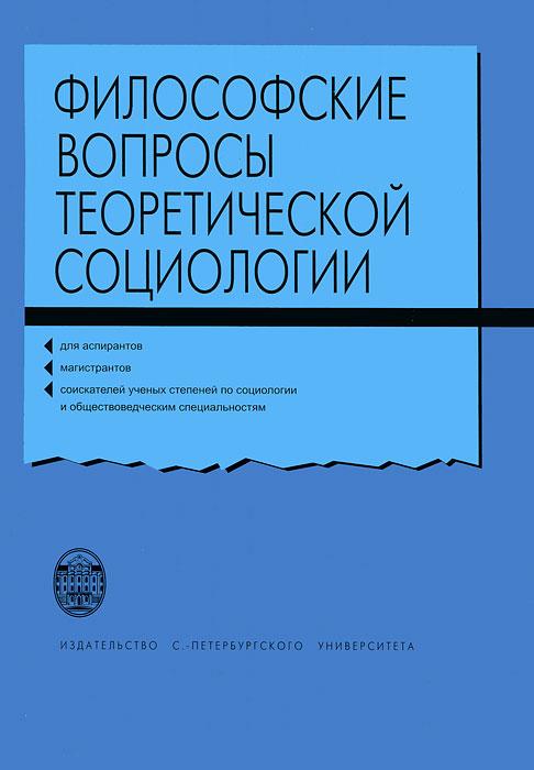 актуальные вопросы по социологии добраться Маяковская Белорусский