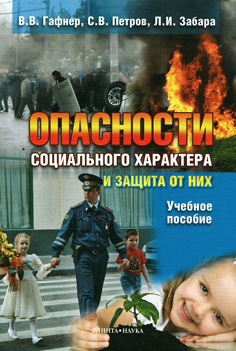 В. В. Гафнер, С. В. Петров, Л. И. Заба Опасности социального характера и защита от них