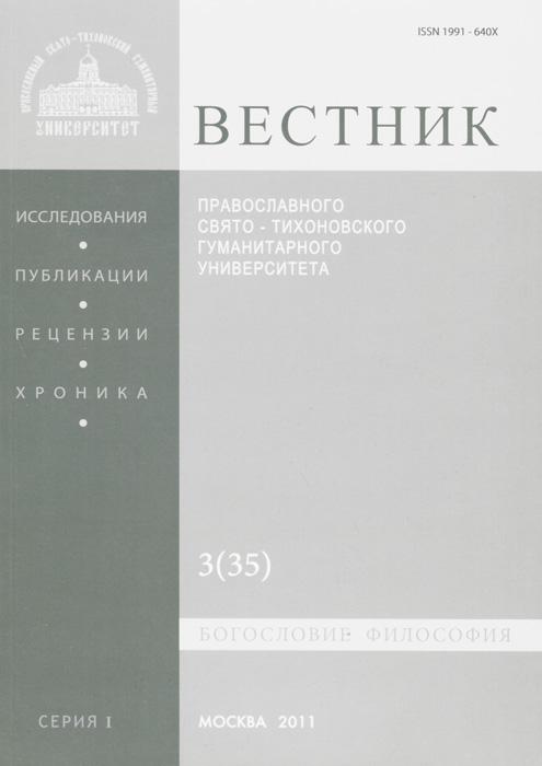Вестник Православного Свято-Тихоновского гуманитарного университета, №3(35), май-июнь, 2011 беговел kettler speedy t04015 0035