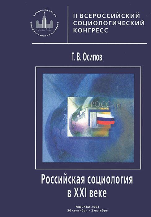 Г. В. Осипов Российская социология в XXI веке
