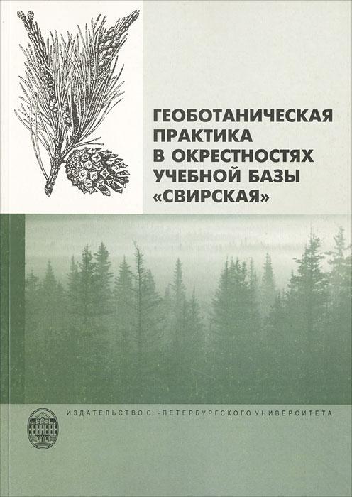 Геоботаническая практика в окрестностях учебной базы