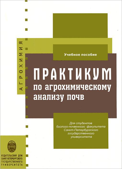 К. Г. Крейер, Т. А. Банкина, Н. Е. Орлова, Г. М. Юрьева Практикум по агрохимическому анализу почв