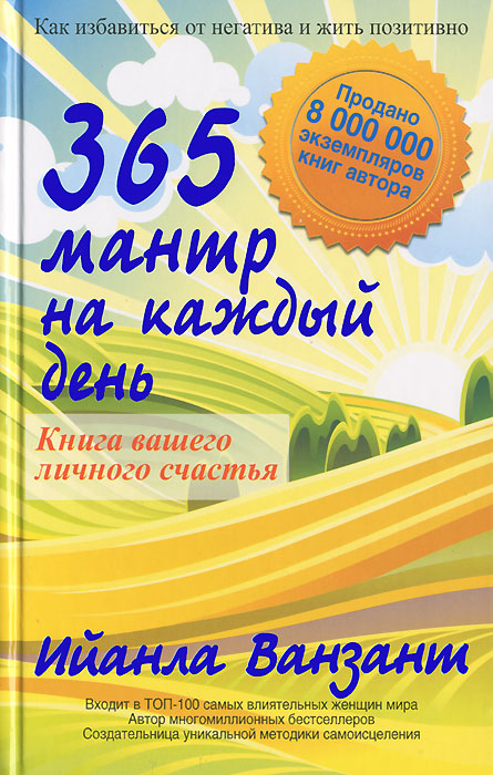 365 мантр на каждый день. Книга вашего личного счастья. Ийанла Ванзант