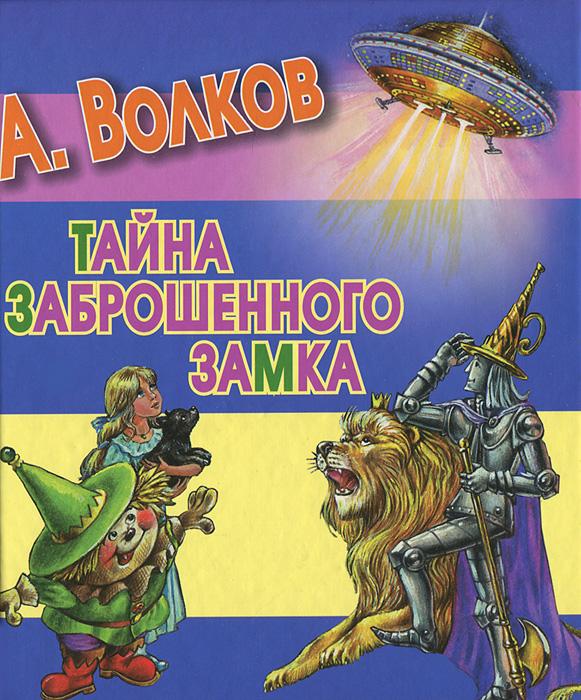 А. Волков Тайна заброшенного замка художественные книги росмэн волков александр семь подземных королей