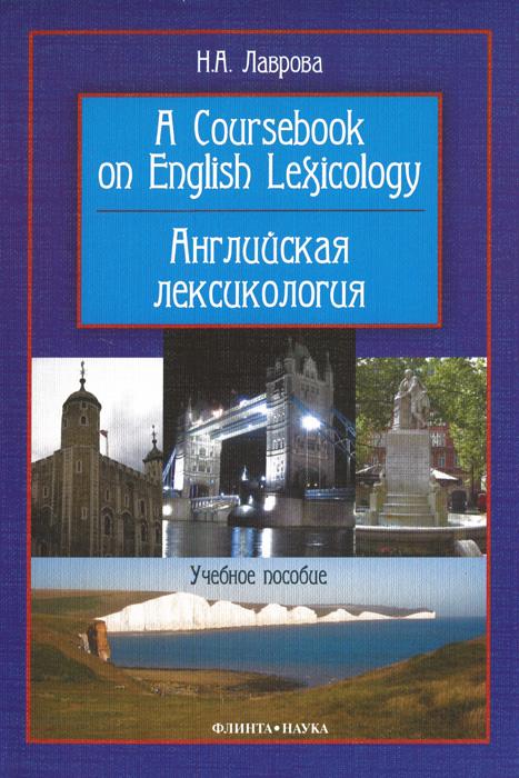 Н. А. Лаврова A Coursebook on English Lexicology / Английская лексикология global elementary coursebook with eworkbook pack
