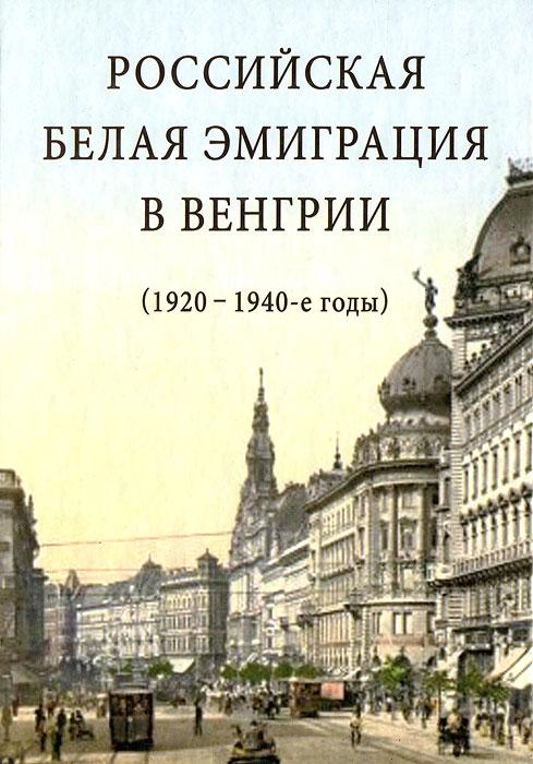 Российская белая эмиграция в Венгрии (1920-1940-е годы) хочу домик в венгрии в селе цены и фото