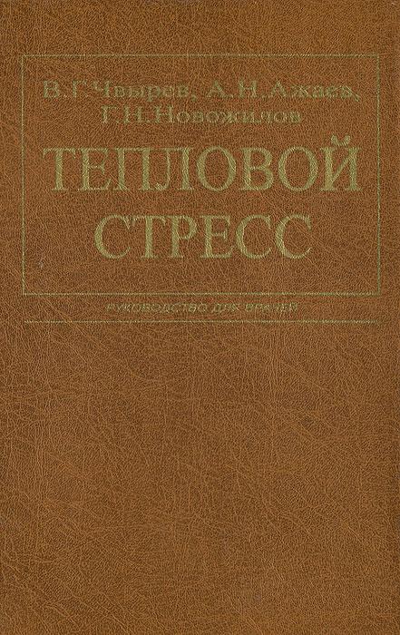 В. Г. Чвырев, А. Н. Ажаев, Г. Н. Новожилов Тепловой стресс