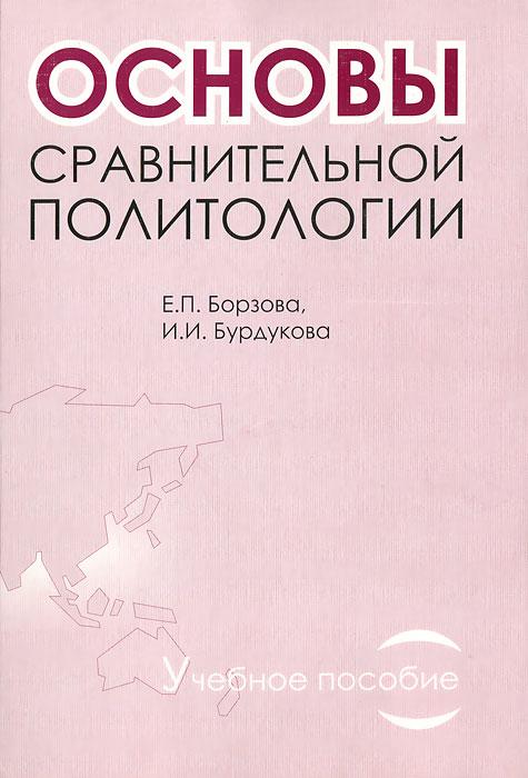 Основы сравнительной политологии