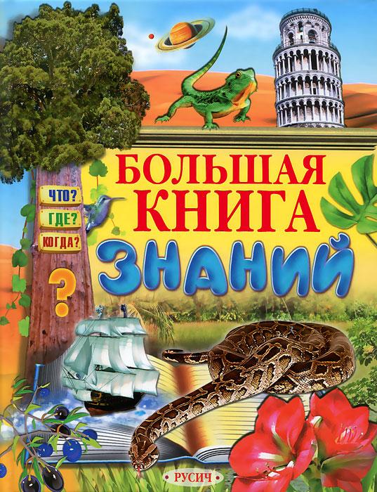 Большая книга знаний