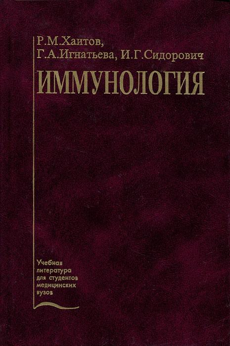 Zakazat.ru: Иммунология. Р. М. Хаитов, Г. А. Игнатьева, И. Г. Сидорович