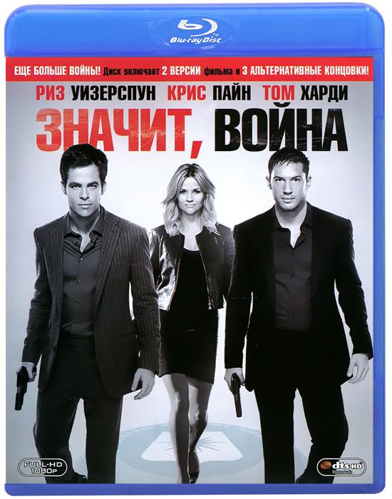 Значит, война (Blu-ray) достучаться до небес