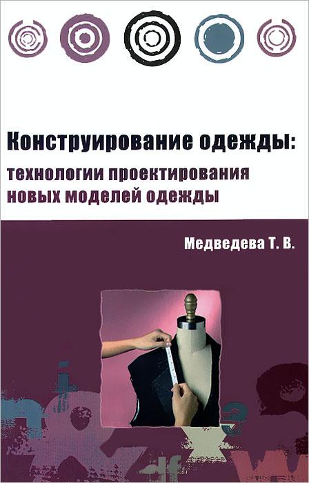 образно выражаясь в книге Т. В. Медведева
