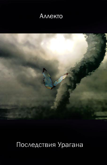 Аллекто Последствия Урагана корецкий д а отдаленные последствия