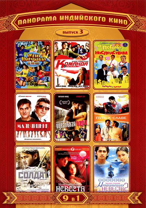 Панорама индийского кино: Выпуск 3 (9 в 1) шедевры военно исторического кино выпуск 3 10 в 1