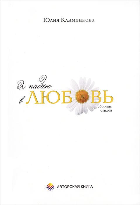 Юлия Клименкова Я падаю в любовь лилия кор я себе нарисую жизнь сборник стихов