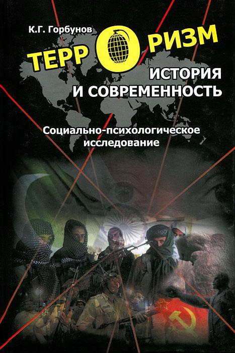 Г. К. Горбунов Терроризм. История и современность. Социально-психологическое исследование