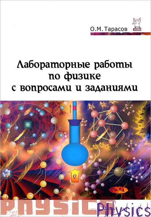 Лабораторные работы по физике с вопросами и заданиями