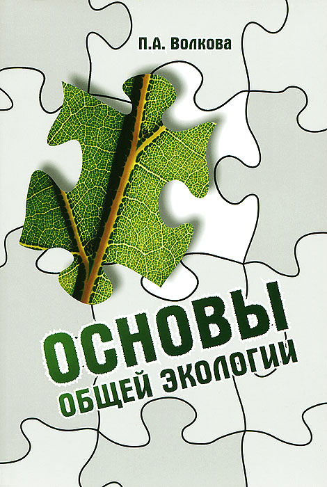 П. А. Волкова Основы общей экологии ю п верхошенцева биология с основами экологии