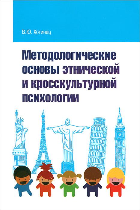 В. Ю. Хотинец Методологические основы этнической и кросскультурной психологии