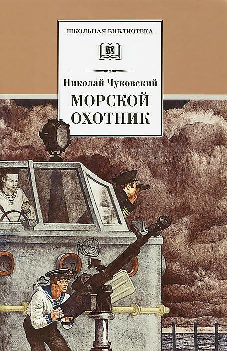 Николай Чуковский Морской охотник