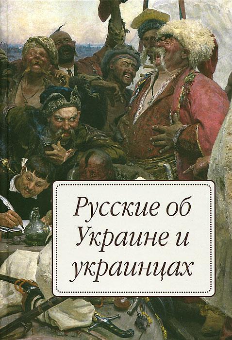 Русские об Украине и украинцах трансформатор понижающий 1квт в украине