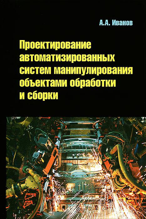 А. А. Иванов Проектирование автоматизированных систем манипулирования объектами обработки и сборки