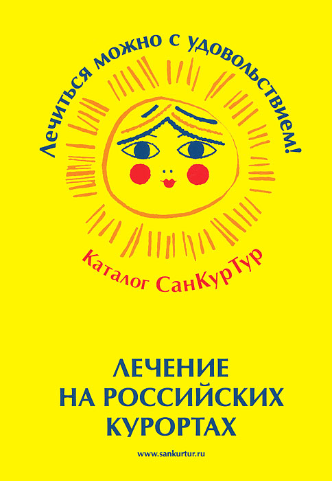 Лечение на российских курортах. Каталог каталог greenera