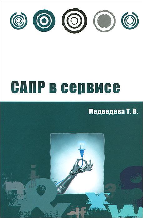 Т. В. Медведева САПР в сервисе коровин в конец проекта украина