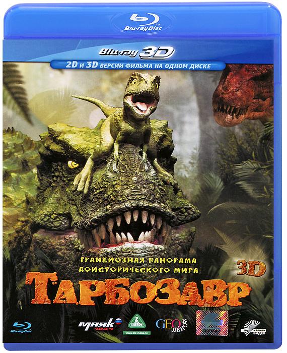 70 миллионов лет назад динозавры владели миром. В бескрайних лесах обитало бесчисленное множество разновидностей этих удивительных животных. Когда на стадо тарбозавров нападает жуткий тираннозавр Одноглазый, малыш-тарбозаврик по имени Пятнистый остается один. Он встречает отставшую от родителей маленькую Синеглазку, и малыши решают вместе сражаться за жизнь. Им предстоит вместе повзрослеть и окрепнуть, чтобы однажды бесстрашно сразиться со старым врагом...