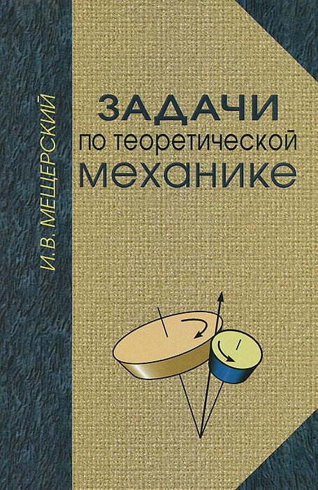 И. В. Мещерский Задачи по теоретической механике