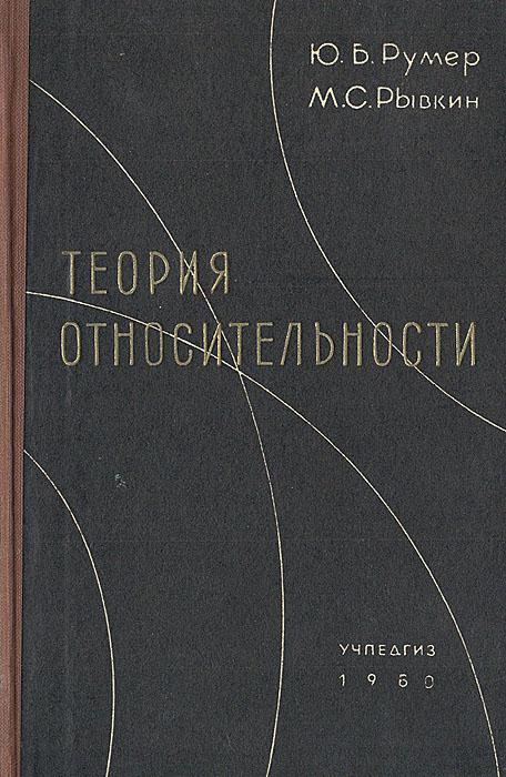 Теория относительности очень специальная теория относительности иллюстрированное руководство