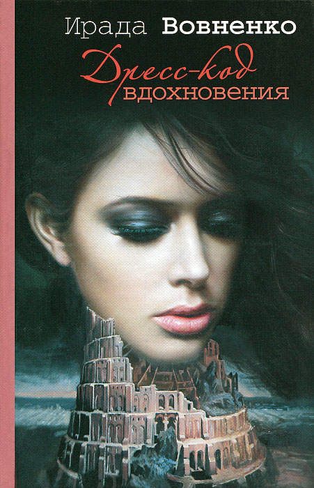 Ирада Вовненко Дресс-код вдохновения с б морозов тайна вечной жизни