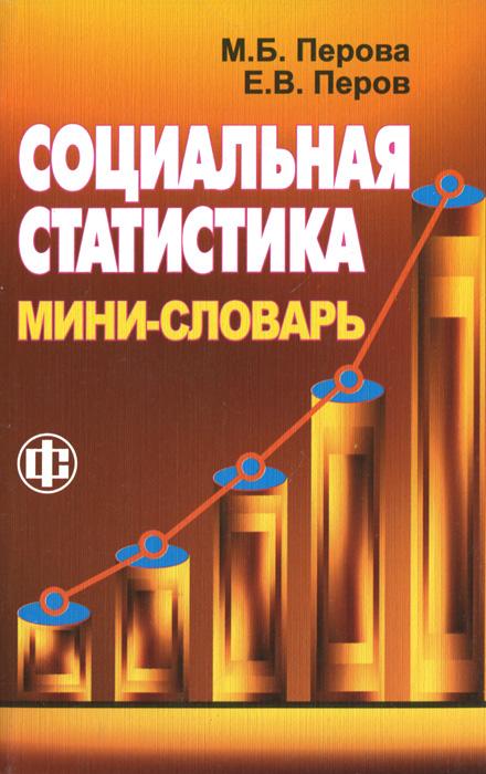 М. Б. Перова, Е. В. Перов Социальная статистика. Мини-словарь описательная и индуктивная статистика