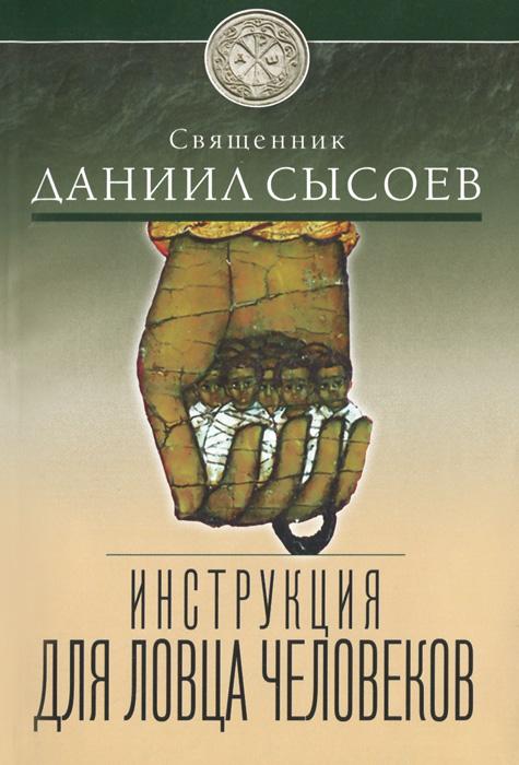 Священник Даниил Сысоев Инструкция для ловца человеков