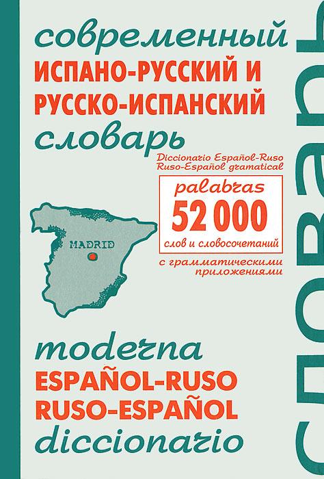 Современный испанско-русский и русско-испанский словарь / Moderna espanol-ruso, ruso-espanol diccionario espanol испанский язык