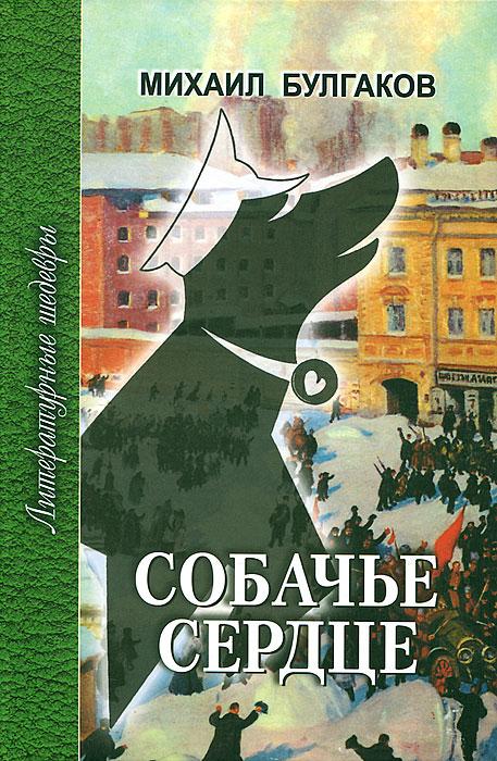 Михаил Булгаков Собачье сердце огонь в твоём сердце
